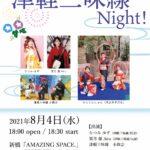 日本の夏は《TOKYO津軽三味線Night!》